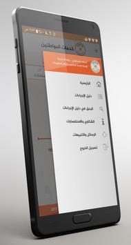 خدمات المواطنين apk screenshot