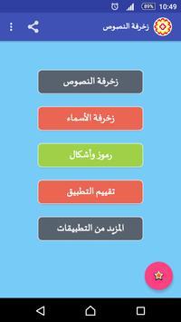 زخرفة النصوص العربية apk screenshot