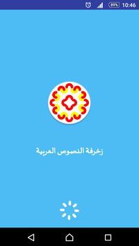 زخرفة النصوص العربية poster