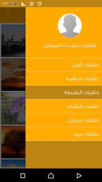 خلفيات متجددة 2016 apk screenshot