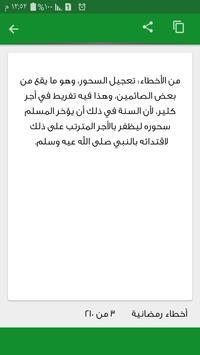 حقيبة رمضان 2018 apk screenshot