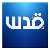 شبكة قدس الإخبارية icon