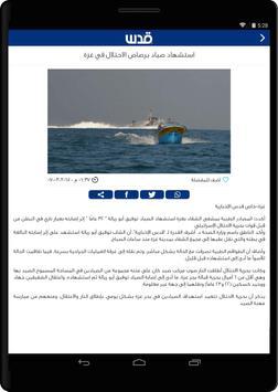 شبكة قدس الإخبارية apk screenshot