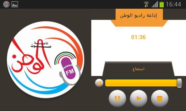 صوت الوطن apk screenshot