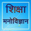 Educational Psychology Hindi शिक्षा मनोविज्ञान APK