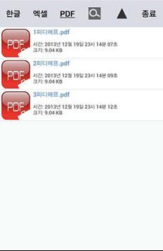 대동교회 apk screenshot