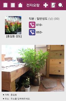도동교회 apk screenshot