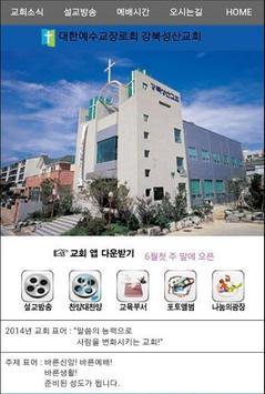 강북성산교회 poster