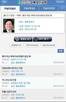 강북성산교회 apk screenshot