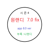 원랜디 시즌3 7.1 조합,나랜디 3.8 fix조합 icon