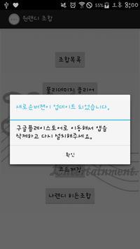 원랜디 시즌3 7.1 조합,나랜디 3.8 fix조합 poster
