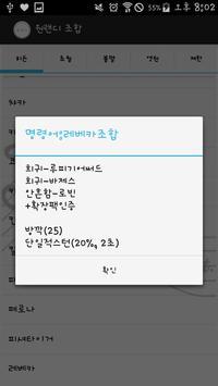 원랜디 시즌3 7.1 조합,나랜디 3.8 fix조합 apk screenshot