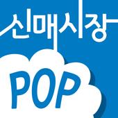 신매시장 Digital POP icon