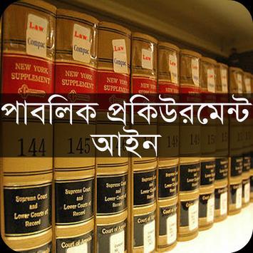 পাবলিক প্রকিউরমেন্ট আইন, ২০০৬ poster
