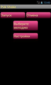 Puk Shake apk screenshot