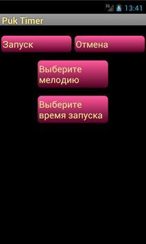 Puk Timer apk screenshot