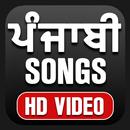 New Latest Punjabi Songs & Music Videos 2018 APK