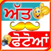 Punjabi Photos - Video Songs icon
