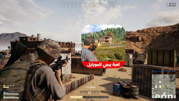 لعبة ببجي For Android Apk Download