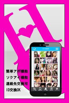 不倫相手や浮気相手が探せる完全無料の出会系 アプリ poster