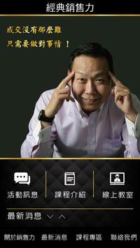 華人經典銷售力 screenshot 1