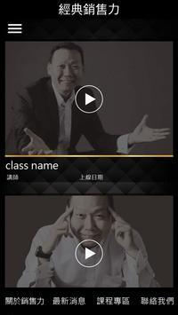 華人經典銷售力 screenshot 2