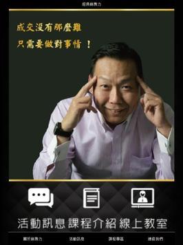華人經典銷售力 screenshot 3