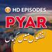 Pyaar Lafzon Mein Kahan (پیار لفظوں میں کہاں)