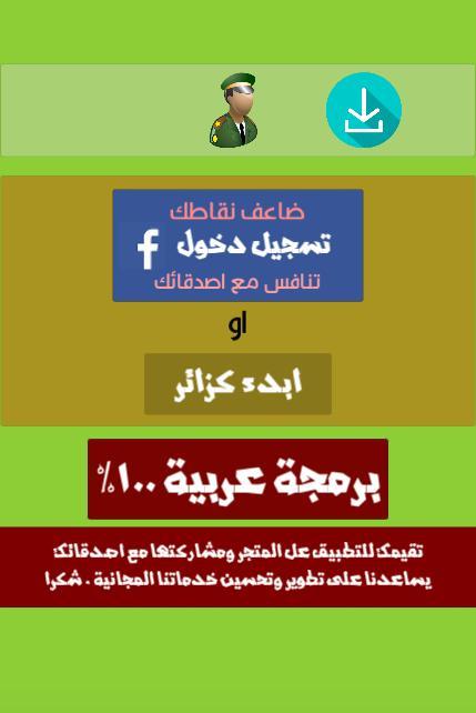 اختبارات نفسية For Android Apk Download