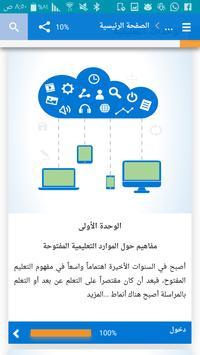 الموارد التعليمية المفتوحة (OER) screenshot 2