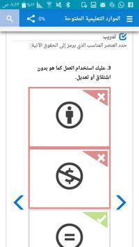 الموارد التعليمية المفتوحة (OER) screenshot 3