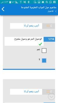 الموارد التعليمية المفتوحة (OER) screenshot 5