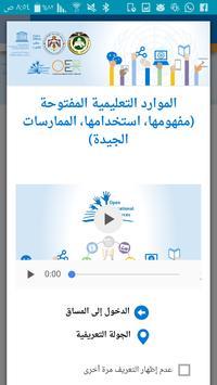 الموارد التعليمية المفتوحة (OER) screenshot 7