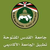 Al-Quds Open University App icon