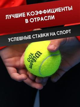 Ставки на спорт poster