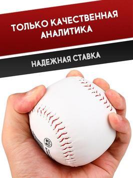 Ставки на спорт screenshot 1