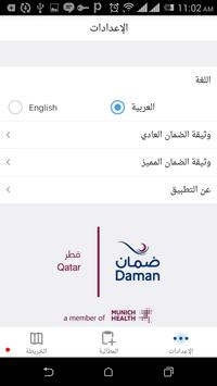 Daman Qatar apk screenshot