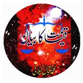 Qayamat Ka Bayaan icon