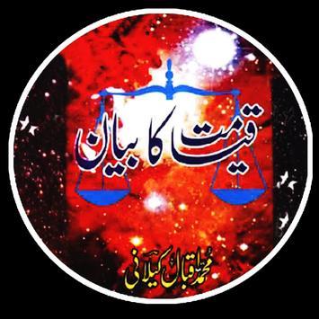 Qayamat Ka Bayaan poster