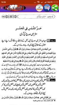 Qayamat Ka Bayaan apk screenshot