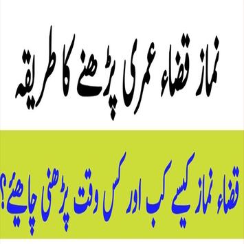 Qaza Namazon ka Tarika in urdu screenshot 12