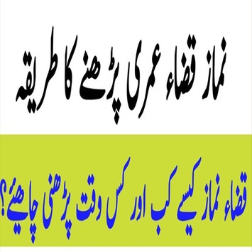 Qaza Namazon ka Tarika in urdu screenshot 14