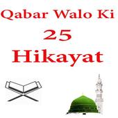 Qabar Waloki 25 Hiqayat Urdu icon