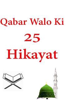 Qabar Waloki 25 Hiqayat Urdu poster