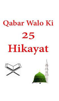 Qabar Waloki 25 Hiqayat Urdu apk screenshot