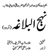 Nahjul balagha in urdu icon