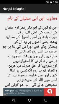 Nahjul balagha in urdu screenshot 1