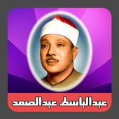آموزش مقامات و نغمات استاد عبدالباسط icon
