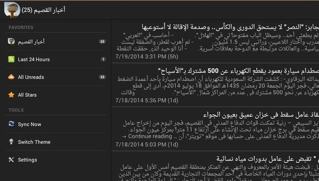 أخبار منطقة القصيم apk screenshot