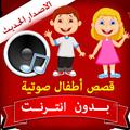 قصص أطفال صوتية بدون انترنت